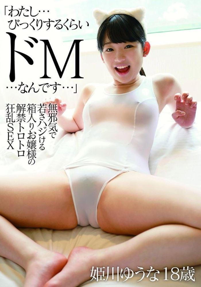 【姫川ゆうなエロ画像】最強のロリ系AV女優デビュー!そのルックス!まるで妹の様! 32