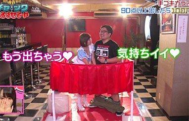 エロスカパー。「徳井義実のチャックおろさせて~や」の手コキカラオケがすげええええええ(・∀・)イイ!!